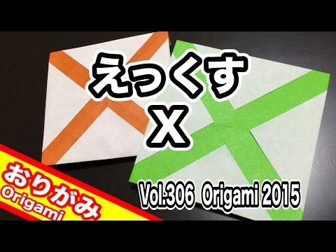 おりがみ=X(えっくす)=おってみた!Xの折り方 Japanese Traditional Origami =X= 2015 Vol.306