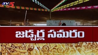 Jadcherla Political Updates | Telangana Elections | Political Junction | Tv5 News