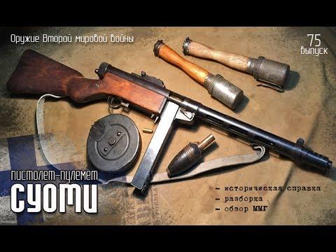 Пистолет-пулемёт СУОМИ Suomi-KP Model 1931. Обзор, история, ттх