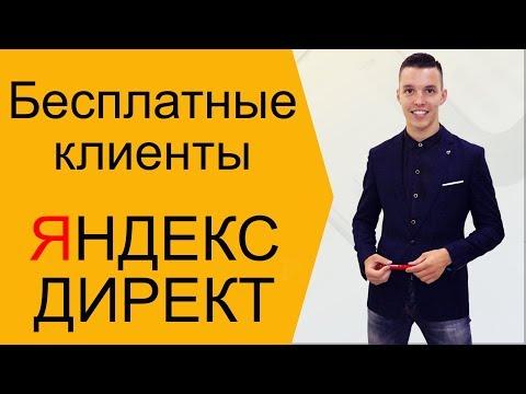 Яндекс Директ БЕСПЛАТНО! Бесплатные клиенты из Яндекс Директ в горячих нишах!