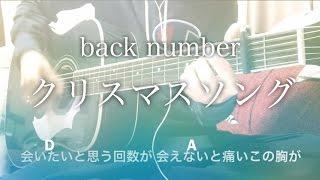 【弾き語り】クリスマスソング / back number【コード歌詞付き】