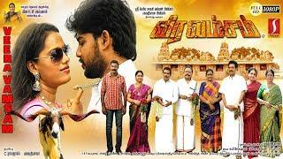 Veera vamsam new tamil movie 2018 | latest action tamil full movie| Exclusive Release Tamil Movie