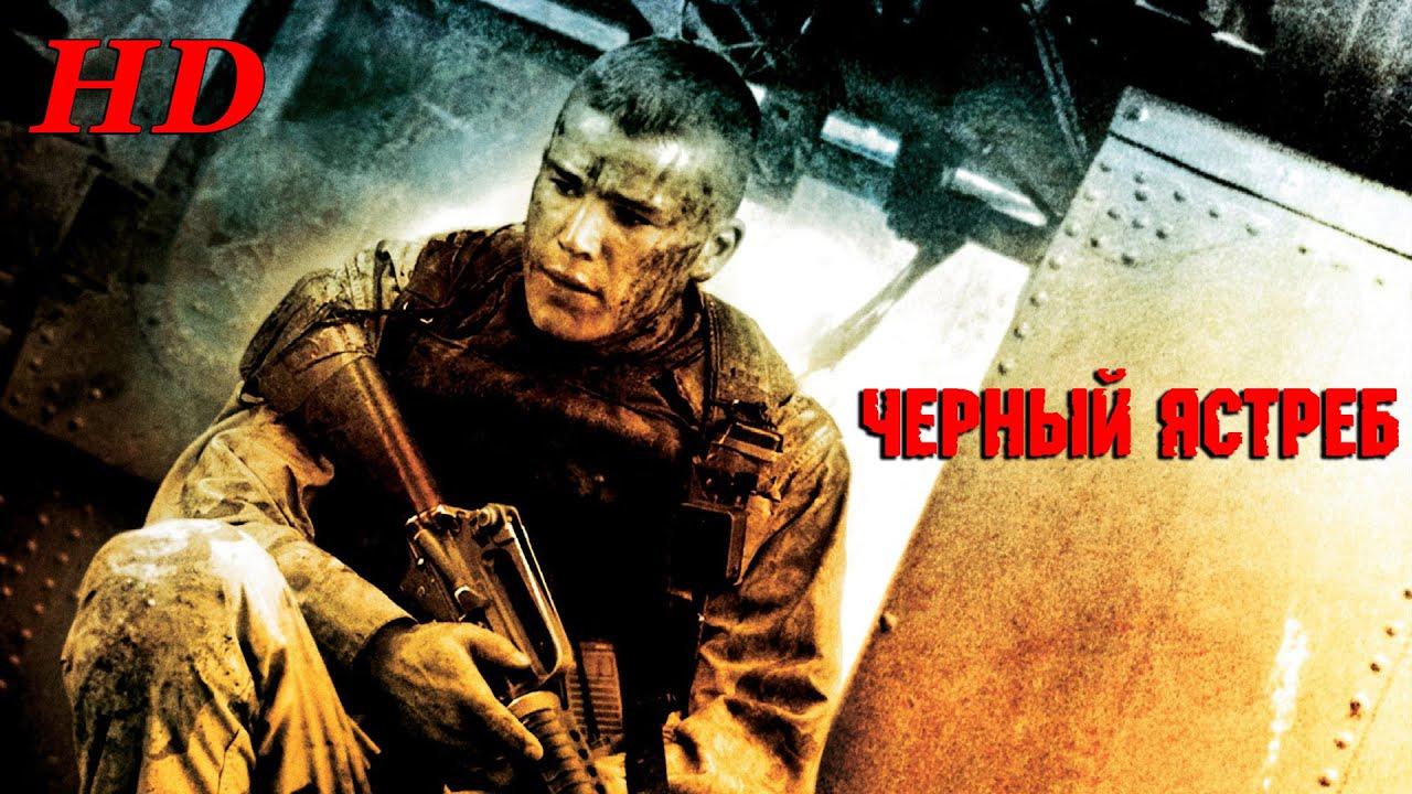Black soldier movie