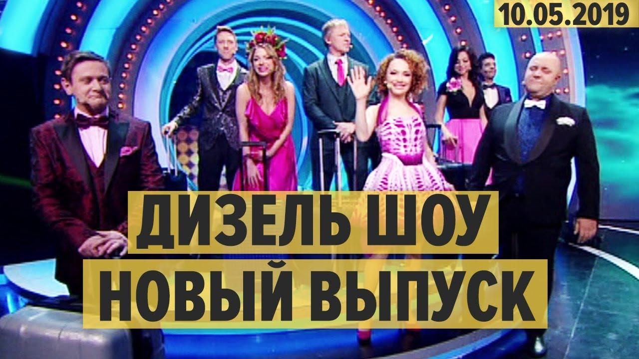 Дизель Шоу – 58 НОВЫЙ ВЫПУСК – 10.05.2019 – ЮМОР ICTV