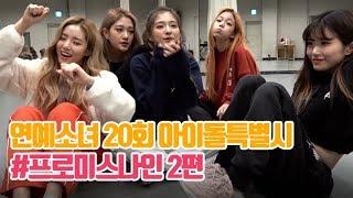 Eng Sub 연예소녀 Ep20 아이돌특별시 프로미스나인 2편 Celuv Tv