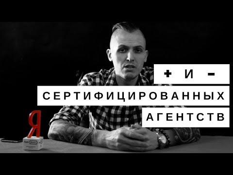 Плюсы и минусы сертифицированных агентств контекстной рекламы Яндекс Директ, Google Adwords