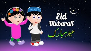 Eid Mubarak Song 2017 | عید مبارک نظم | Eidgah Song for Kids | Urdu Poems for Children
