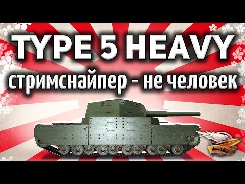 Type 5 Heavy - Кто это: читер или стримснайпер?