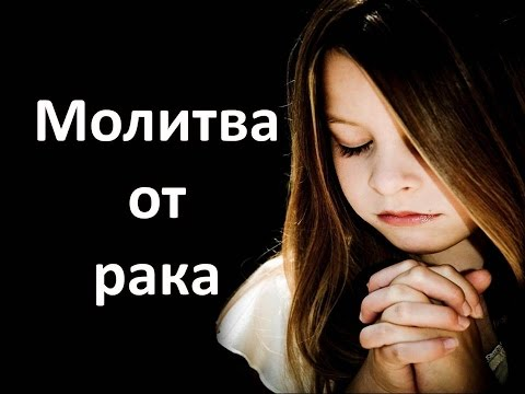 Сильная молитва от рака
