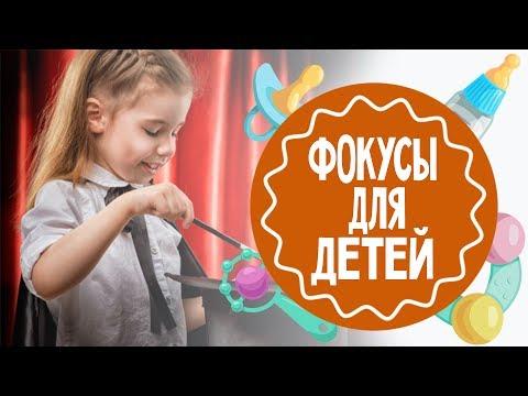 Фокусы для детей