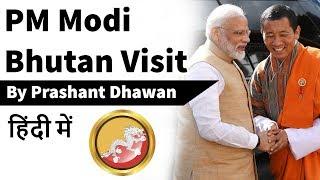 PM Modi Bhutan Visit Full Analysis - Why Bhutan is Important for India? - Current Affairs 2019 #UPSC