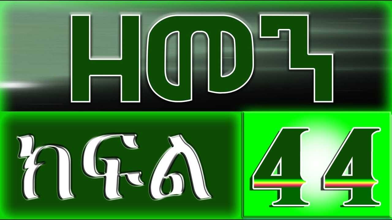 Zemen Part 44 - New Ethiopian Drama 2017