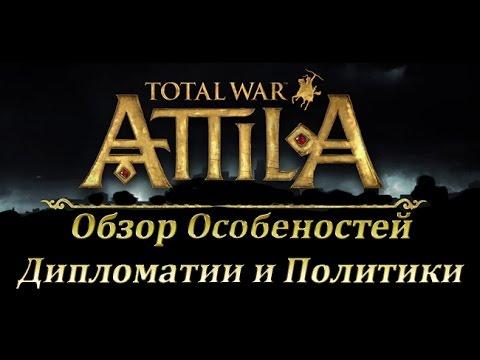 Total War: ATTILA Обзор Особенностей Дипломатии и Политики от Разработчиков (RUS)