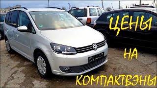 Цена Volkswagen Touran и другие компактвэны.