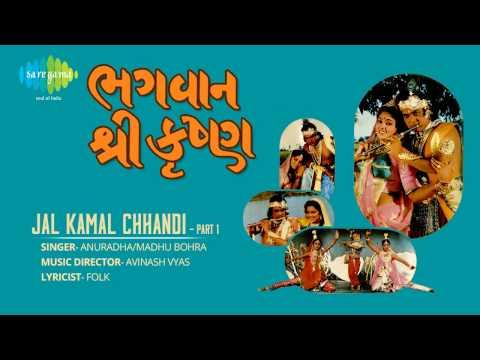 Bhagwaan Shree Krishna | Jal Kamal Chhandi (Part-1) | Gujarati...