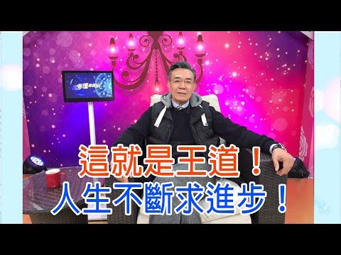 台綜-命運好好玩-20210224 金馬影帝的傳奇一生!李小龍傳承72歲寶刀未老!首度公開驚人身世,一生只鍾愛一個女人!這就是王道!