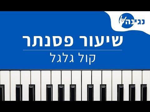 שוטי הנבואה - קול גלגל - לימוד פסנתר - תווים - אקורדים
