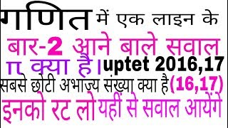 maths preparation in hindi । number system । uptet 2018 । kvs exam । ctet pedagogy