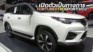 เปิดตัว 2019 Toyota Fortuner TRD Sportivo II อย่างเป็นทางการ ในงาน Motor Expo 2018   CarDebuts