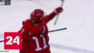 Победа сборной России по хоккею: стрельба дуплетами и исторические шайбы - Россия 24