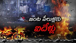 Dilsukhnagar Bomb Blast @ 5 Years | Hyderabad - Watch Exclusive