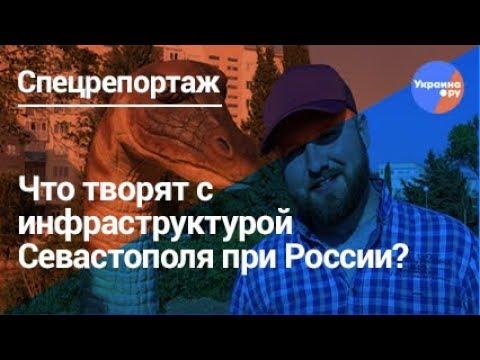 Что творят россияне с Севастополем?