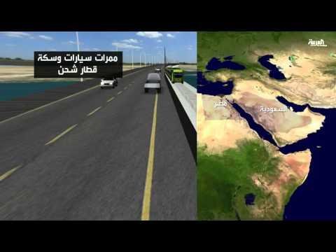 فيديو: تفاصيل جسر السعودية مع مصر