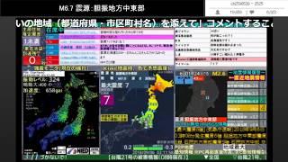 コメあり版【緊急地震速報】胆振地方中東部(最大震度7 M6.7) 2018.09.06【BSC24】