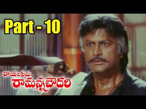 Rayalaseema Ramanna Chowdary Movie || Mohan Babu, JayaSudha || Part 10/11