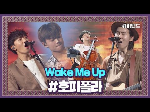 Avicii | Hoppípolla (호피폴라) - Wake Me Up (JTBC SuperBand ver.) 슈퍼밴드