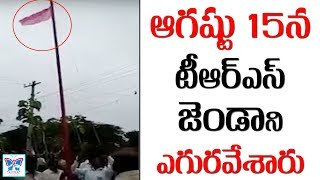 ఆగష్టు 15న టీఆర్ఎస్ జెండా ఎగరవేసిన కార్యకర్తలు | TRS Party Flag Hoisting Instead Of National Flag