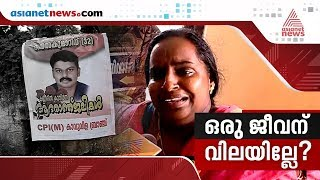 Youth death in Neyyattinkara : Family responds to Asianet News