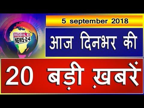 Breaking news | आज की 20 बड़ी ख़बरें 5.9.2018 | Nonstop news | Samachar | MobileNews 24 | Top 20 news.