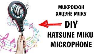 DIY Hatsune Miku MICROPHONE for ANIME COSPLAY / ??? ??????? ???????? ?????? ???? / ??????? ?????