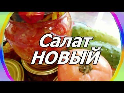 Салат НОВЫЙ на зиму.  Заготовки на зиму. Просто вкусно!