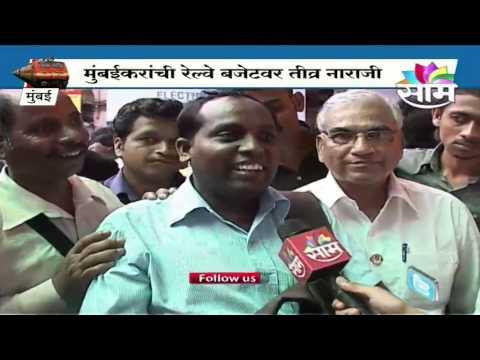 Railway Budget 2014-15 - Mumbaikars reactions