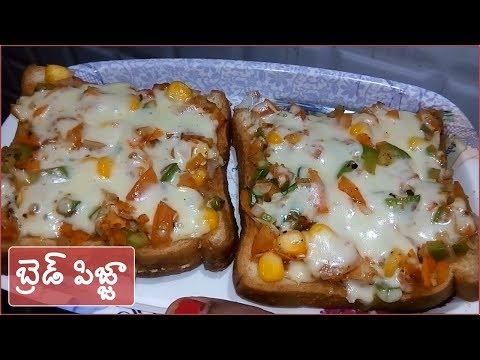 బ్రెడ్ పిజ్జా // Bread Pizza  Recipe in Telugu