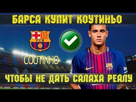Барселона купит Коутиньо, чтобы Салах не достался Реалу