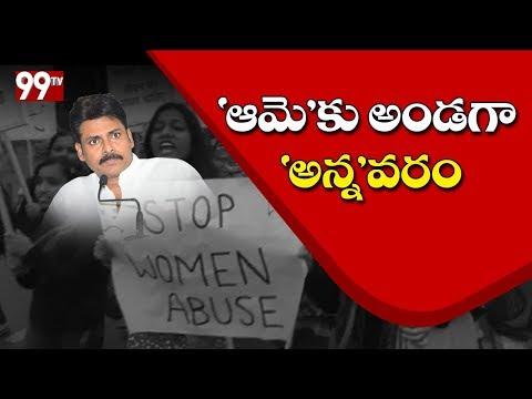 'ఆమె'కు అండగా 'అన్న'వరం | Power Of Pawan kalyan | 99TV Telugu