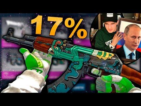 Выпал AK-47 Огненный Змей ЗА 50 000 РУБЛЕЙ! 5 Попыток / 17 Процентов