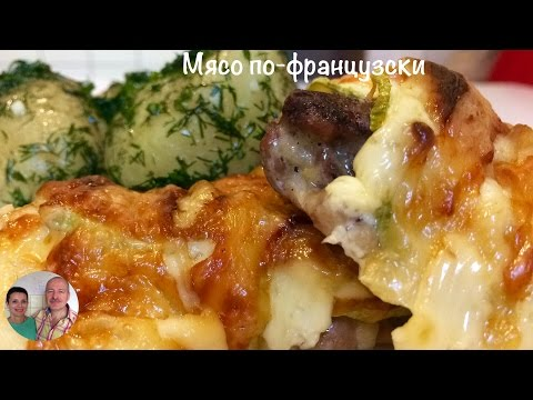 Мясо по - Французски) Новый Рецепт с Кабачками