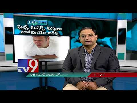 Piles, Fissure & Fistula || Homeopathic treatment ||  Lifeline - TV9