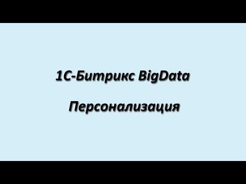 Сервис рекомендаций в 1С-Битрикс 15 («1С-Битрикс BigData»: Персонализация)