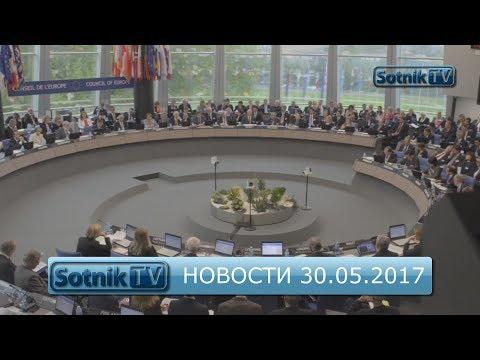 НОВОСТИ. ИНФОРМАЦИОННЫЙ ВЫПУСК 30.05.2017