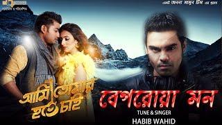 Beporowa Mon promo With habib   Ami Tomar Hote Chai   Mim, Bappi   Habib wahid   Anonno Mamun