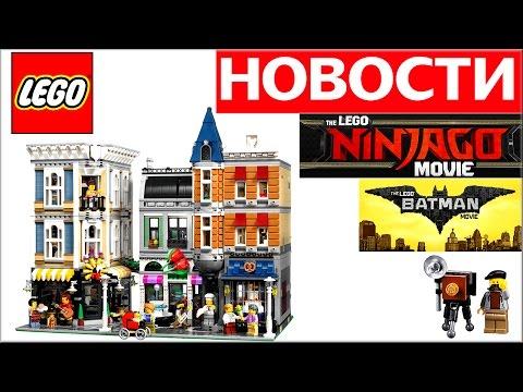 LEGO 10255 Городская площадь - ЛЕГО 2017 года - Минифигурки  Lego Ninjago Movie и Лего Фильм Бэтмен