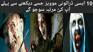 Top 10 scariest/horror movies of all time in urdu\hindi