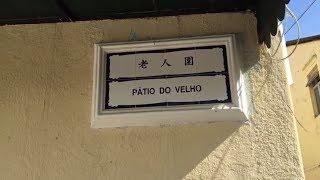Macau Street 澳門街 老人圍  Pátio dos Velhos (04638)