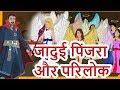 जादुई पिंजरा और परीलोक l Hindi Kahaniya   Moral Stories for Kids   Hindi Cartoon kahaniyaan