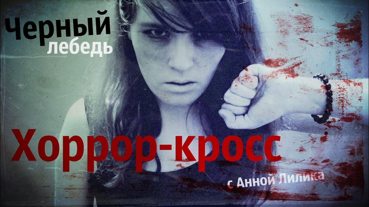 Чёрный лебедь трейлер на русском 10 фотография